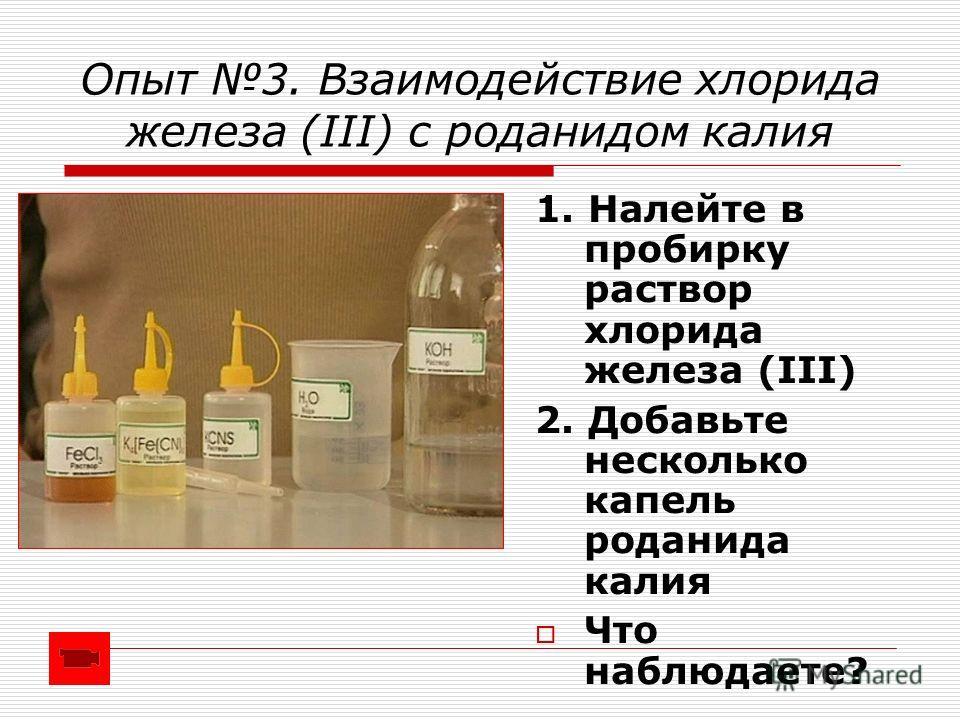 Опыт 3. Взаимодействие хлорида железа (III) с роданидом калия 1. Налейте в пробирку раствор хлорида железа (III) 2. Добавьте несколько капель роданида калия Что наблюдаете?