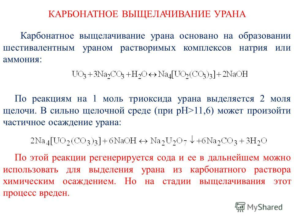 КАРБОНАТНОЕ ВЫЩЕЛАЧИВАНИЕ УРАНА Карбонатное выщелачивание урана основано на образовании шестивалентным ураном растворимых комплексов натрия или аммония: По реакциям на 1 моль триоксида урана выделяется 2 моля щелочи. В сильно щелочной среде (при рН>1