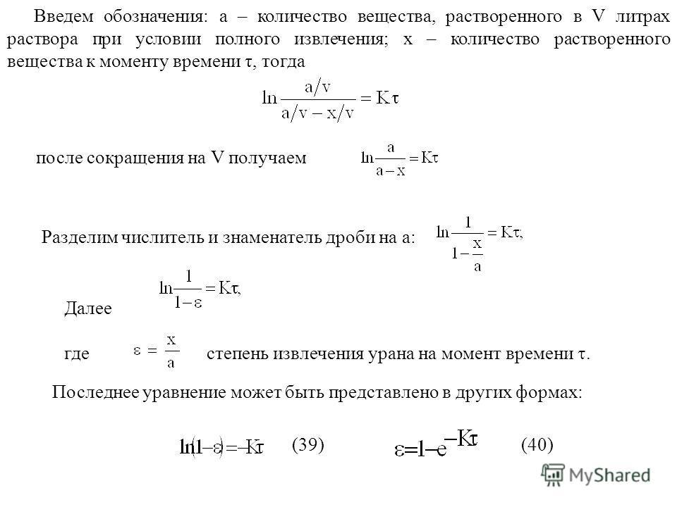 Введем обозначения: а – количество вещества, растворенного в V литрах раствора при условии полного извлечения; x – количество растворенного вещества к моменту времени τ, тогда после сокращения на V получаем Разделим числитель и знаменатель дроби на a