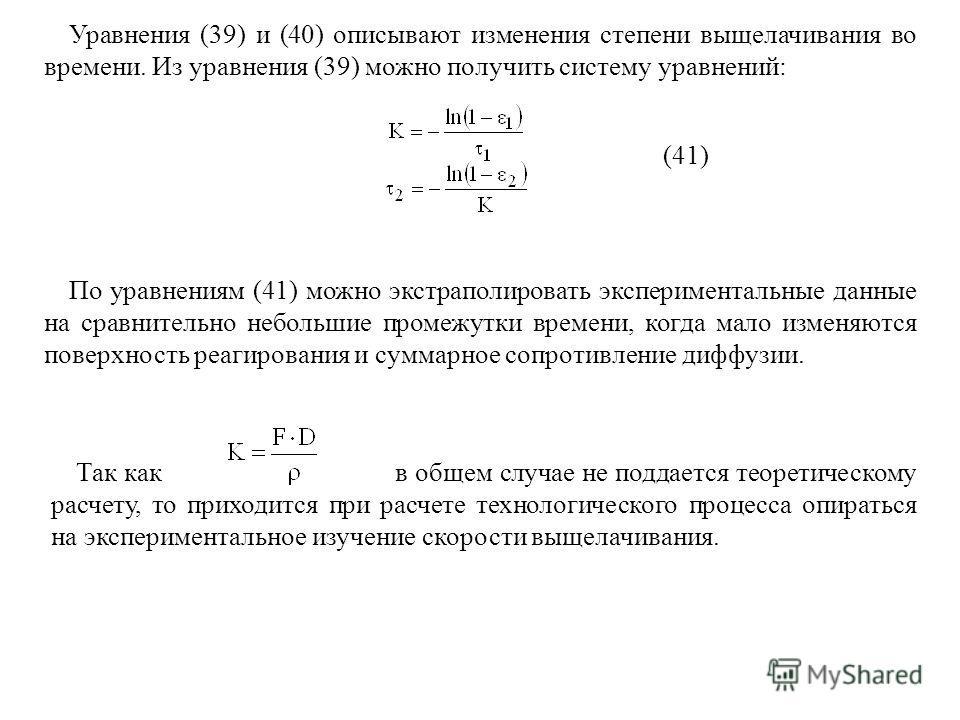 Уравнения (39) и (40) описывают изменения степени выщелачивания во времени. Из уравнения (39) можно получить систему уравнений: (41) По уравнениям (41) можно экстраполировать экспериментальные данные на сравнительно небольшие промежутки времени, когд