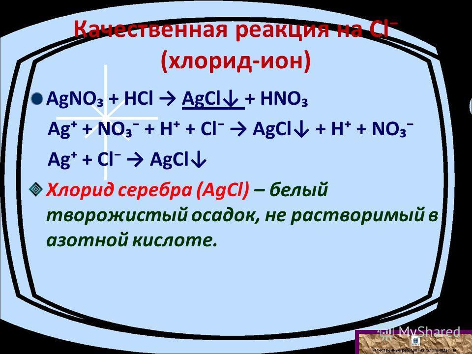 Качественная реакция на Сl (хлорид-ион) АgNО + НСl АgCl + НNО Аg + NО + Н + Сl АgCl + Н + NО Аg + Сl АgCl Хлорид серебра (АgCl) – белый творожистый осадок, не растворимый в азотной кислоте.