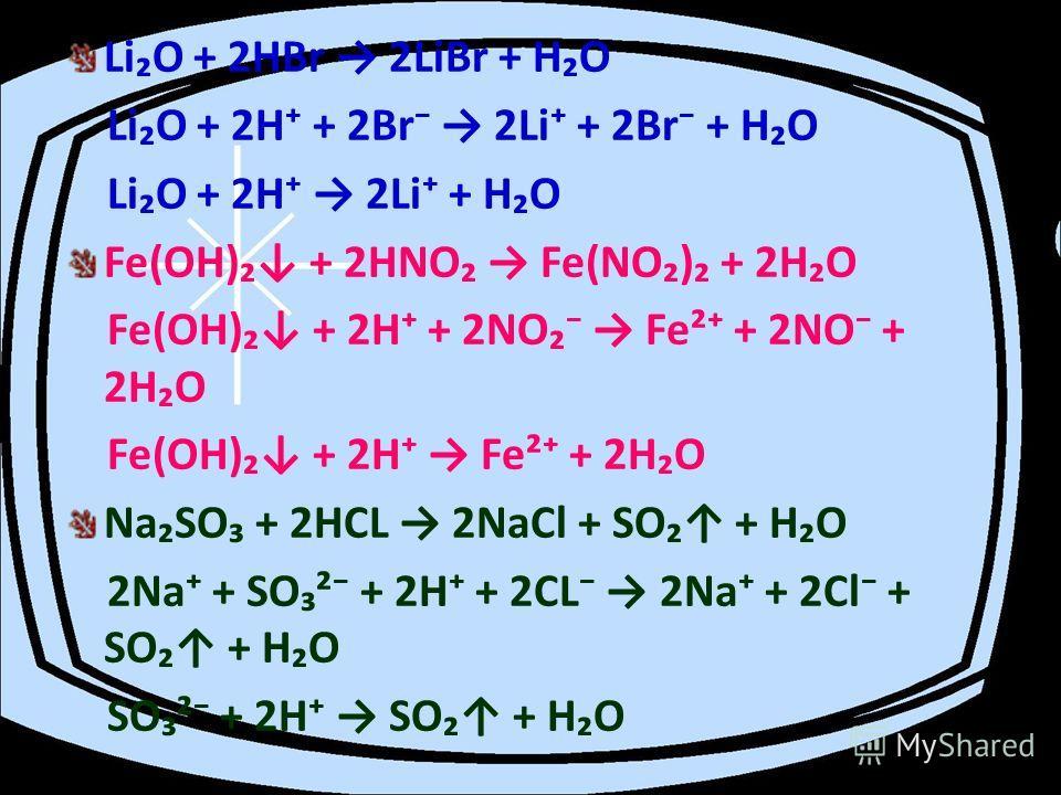 LiO + 2HBr 2LiBr + HO LiO + 2H + 2Br 2Li + 2Br + HO LiO + 2H 2Li + HO Fe(OH) + 2HNO Fe(NO) + 2HO Fe(OH) + 2H + 2NO Fe² + 2NO + 2HO Fe(OH) + 2H Fe² + 2HO NaSO + 2HCL 2NaCl + SO + HO 2Na + SO² + 2H + 2CL 2Na + 2Cl + SO + HO SO² + 2H SO + HO