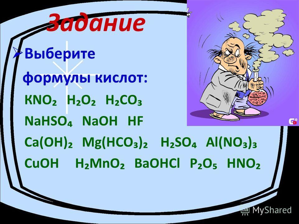 Задание Выберите формулы кислот: КNО НО НСО NаНSО NаОН НF Са(ОН) Мg(НСО) НSО Аl(NО) СuОН НМnО ВаОНСl РО НNО