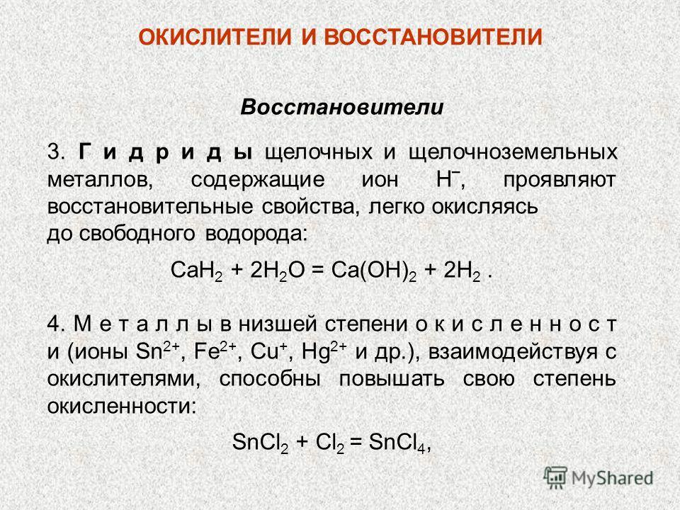 3. Г и д р и д ы щелочных и щелочноземельных металлов, содержащие ион Н, проявляют восстановительные свойства, легко окисляясь до свободного водорода: СаН 2 + 2Н 2 О = Са(ОН) 2 + 2Н 2. 4. М е т а л л ы в низшей степени о к и с л е н н о с т и (ионы S