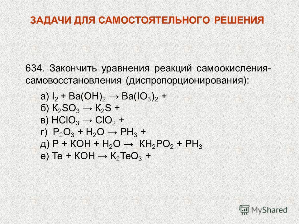 Закончить уравнения реакций