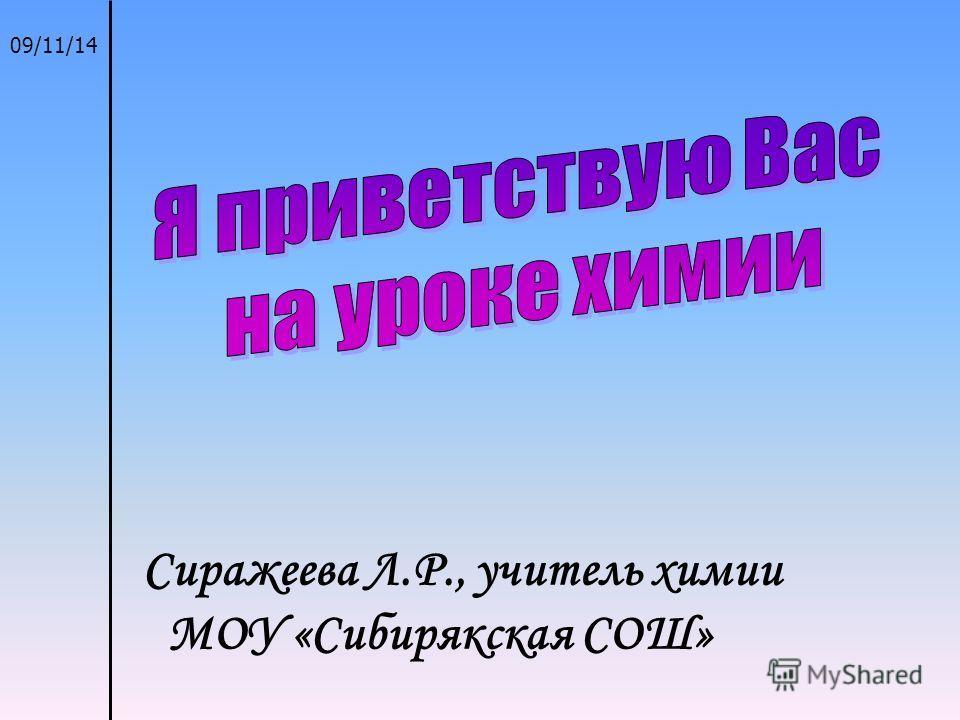 09/11/14 Сиражеева Л.Р., учитель химии МОУ «Сибирякская СОШ»