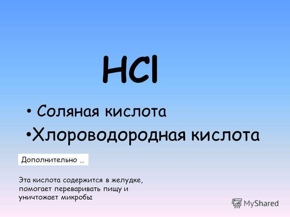 HCl Соляная кислота Хлороводородная кислота Дополнительно … Эта кислота содержится в желудке, помогает переваривать пищу и уничтожает микробы