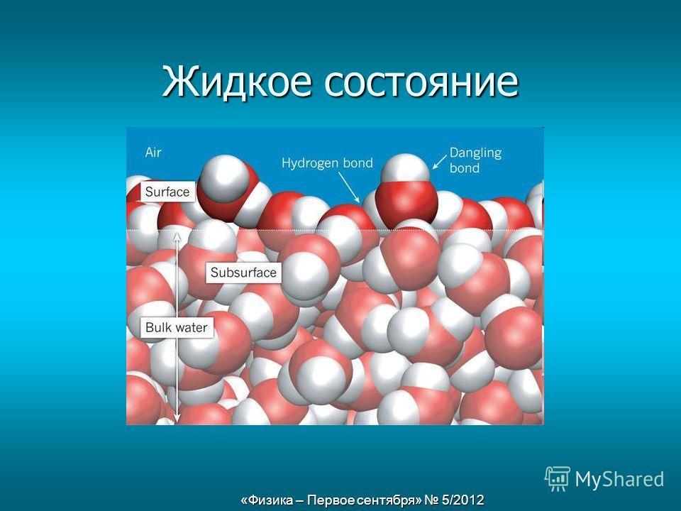 «Физика – Первое сентября» 5/2012 Жидкое состояние