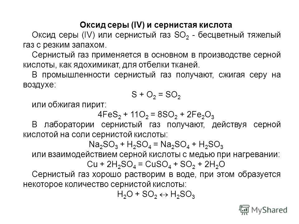 Оксид серы (IV) и сернистая кислота Оксид серы (IV) или сернистый газ SO 2 - бесцветный тяжелый газ с резким запахом. Сернистый газ применяется в основном в производстве серной кислоты, как ядохимикат, для отбелки тканей. В промышленности сернистый г