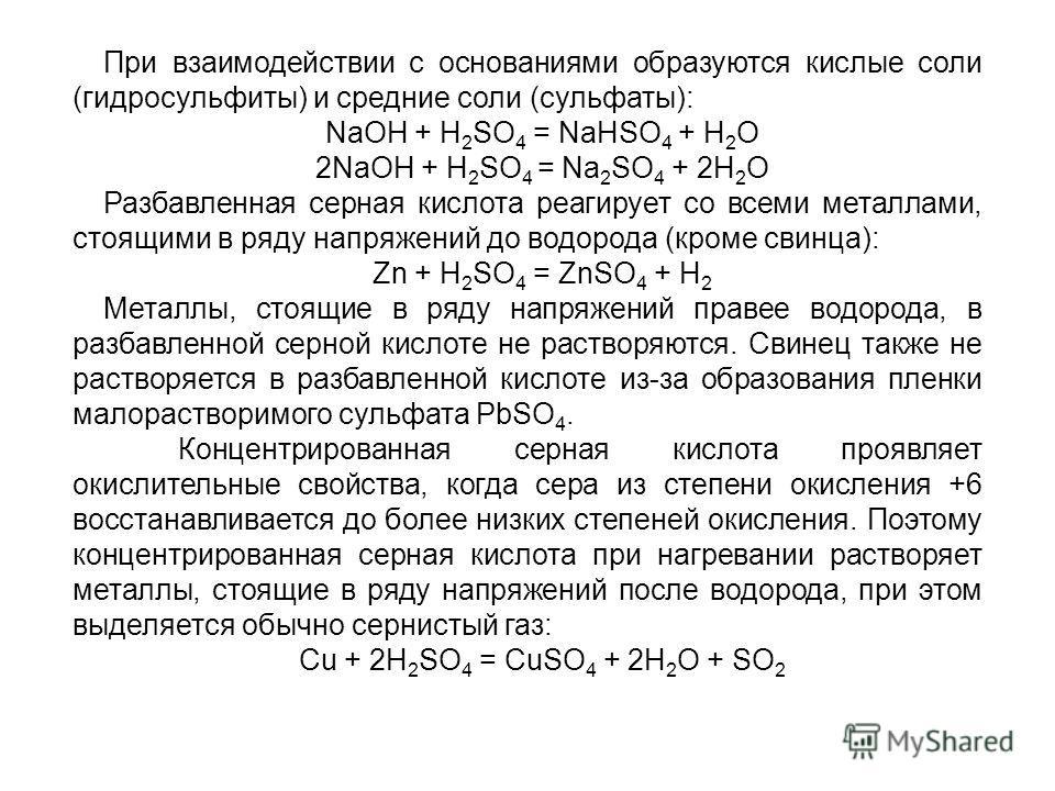 При взаимодействии с основаниями образуются кислые соли (гидросульфиты) и средние соли (сульфаты): NaOH + H 2 SO 4 = NaHSO 4 + H 2 O 2NaOH + H 2 SO 4 = Na 2 SO 4 + 2H 2 O Разбавленная серная кислота реагирует со всеми металлами, стоящими в ряду напря