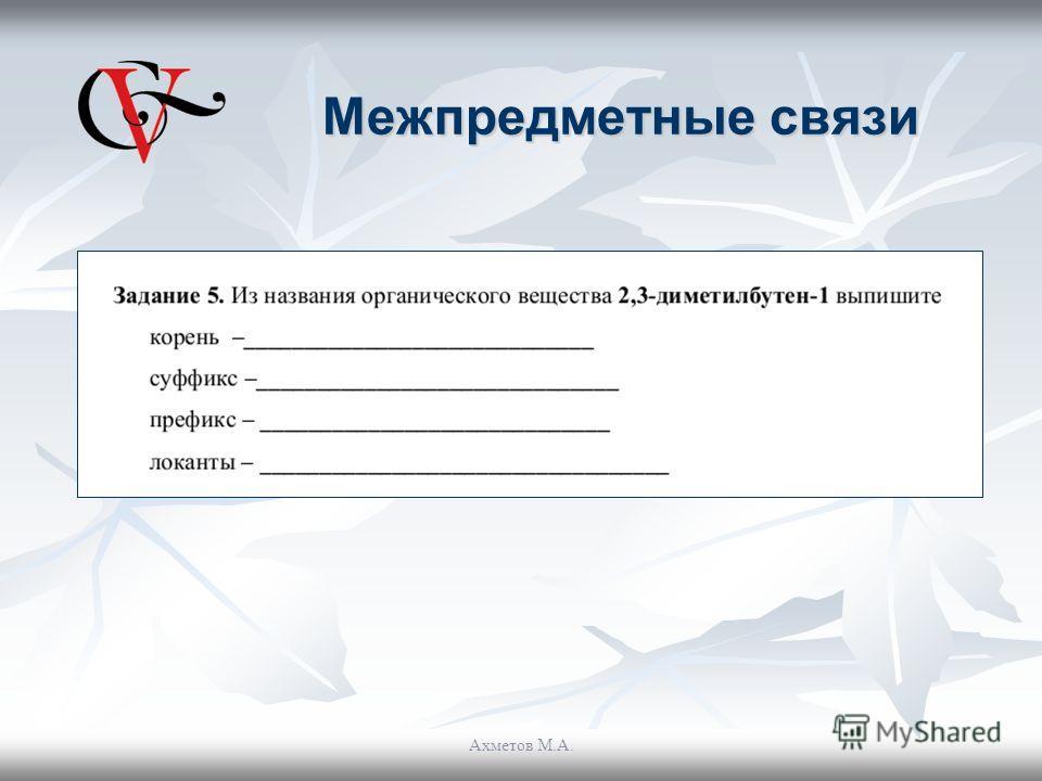 Межпредметные связи Ахметов М.А.