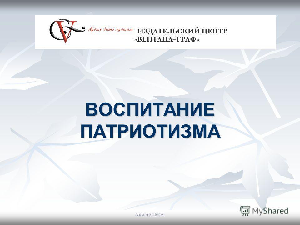 ВОСПИТАНИЕ ПАТРИОТИЗМА Ахметов М.А.