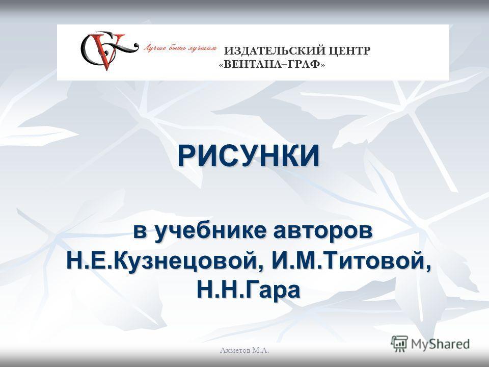 РИСУНКИ в учебнике авторов Н.Е.Кузнецовой, И.М.Титовой, Н.Н.Гара Ахметов М.А.
