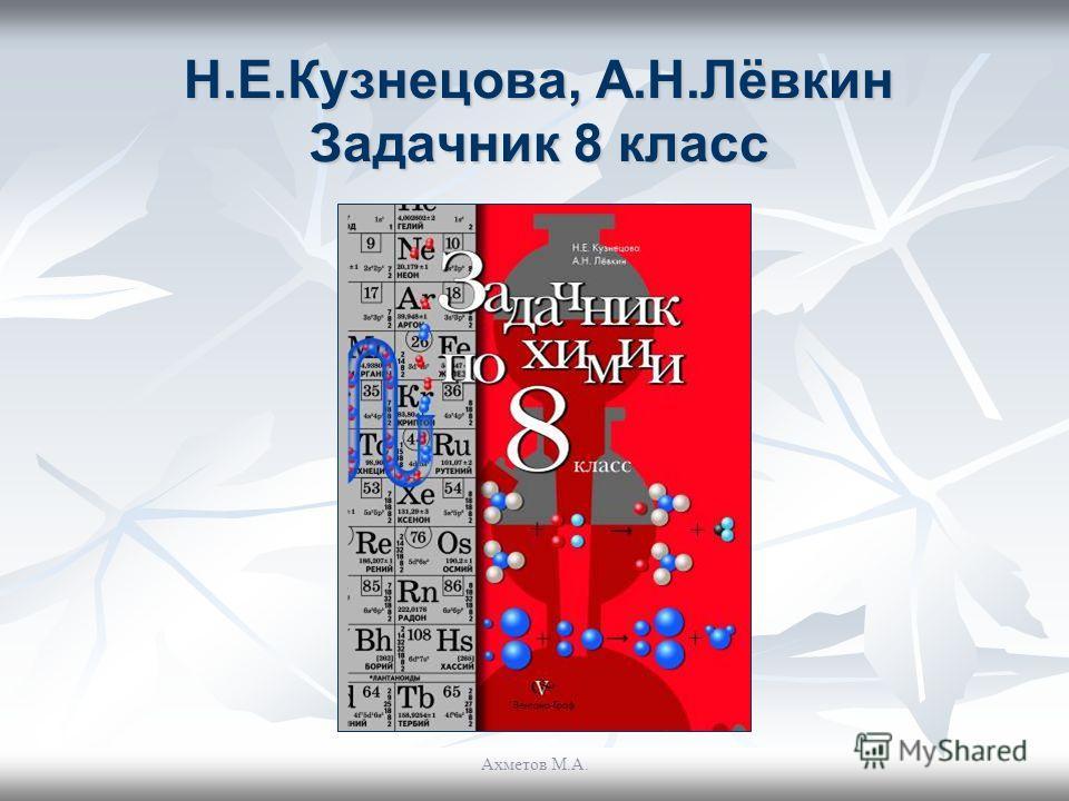 Н.Е.Кузнецова, А.Н.Лёвкин Задачник 8 класс Ахметов М.А.