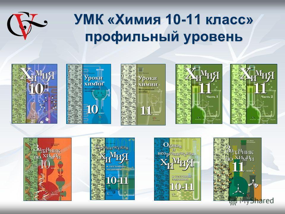 УМК «Химия 10-11 класс» профильный уровень