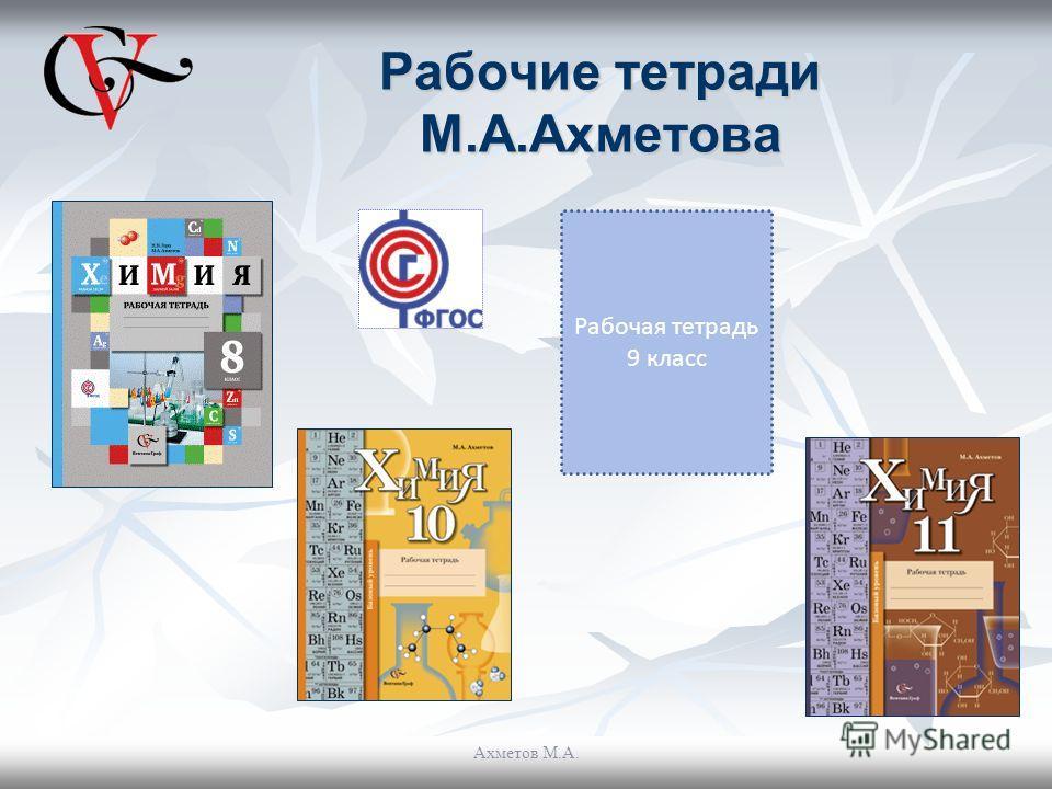 Рабочие тетради М.А.Ахметова Ахметов М.А. Рабочая тетрадь 9 класс