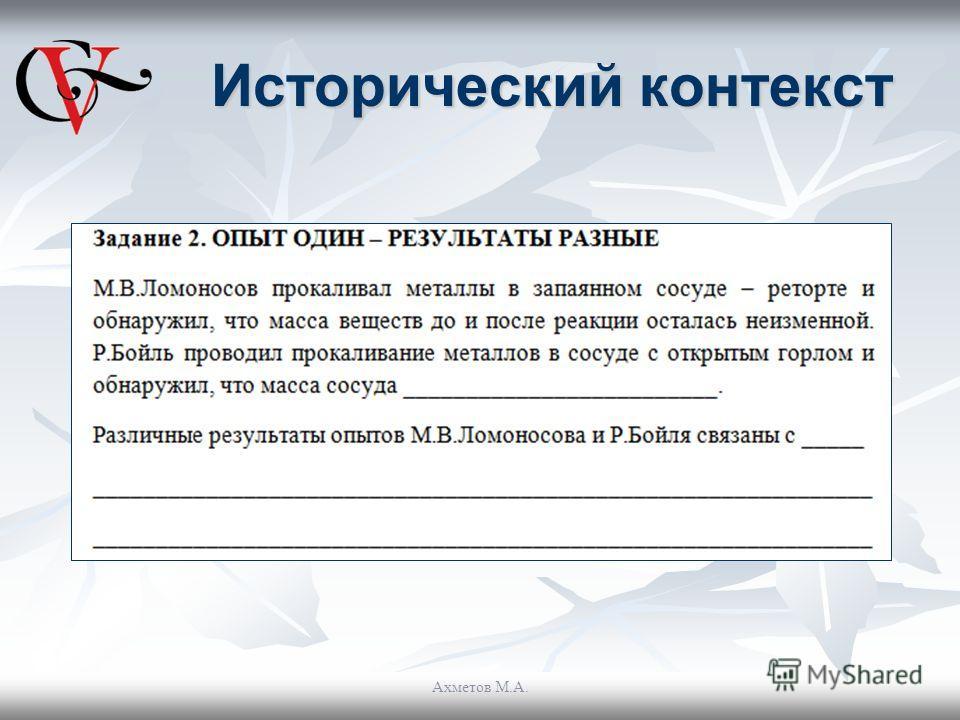 Исторический контекст Ахметов М.А.