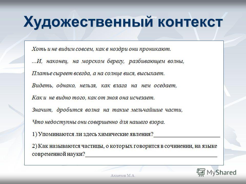Художественный контекст Ахметов М.А.