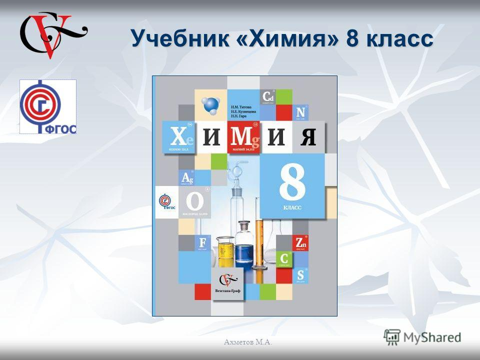 Учебник «Химия» 8 класс Ахметов М.А.