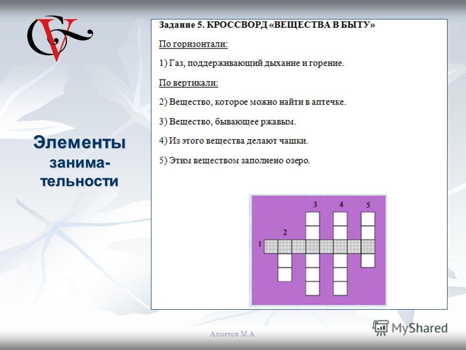 Элементы занимательности Ахметов М.А.