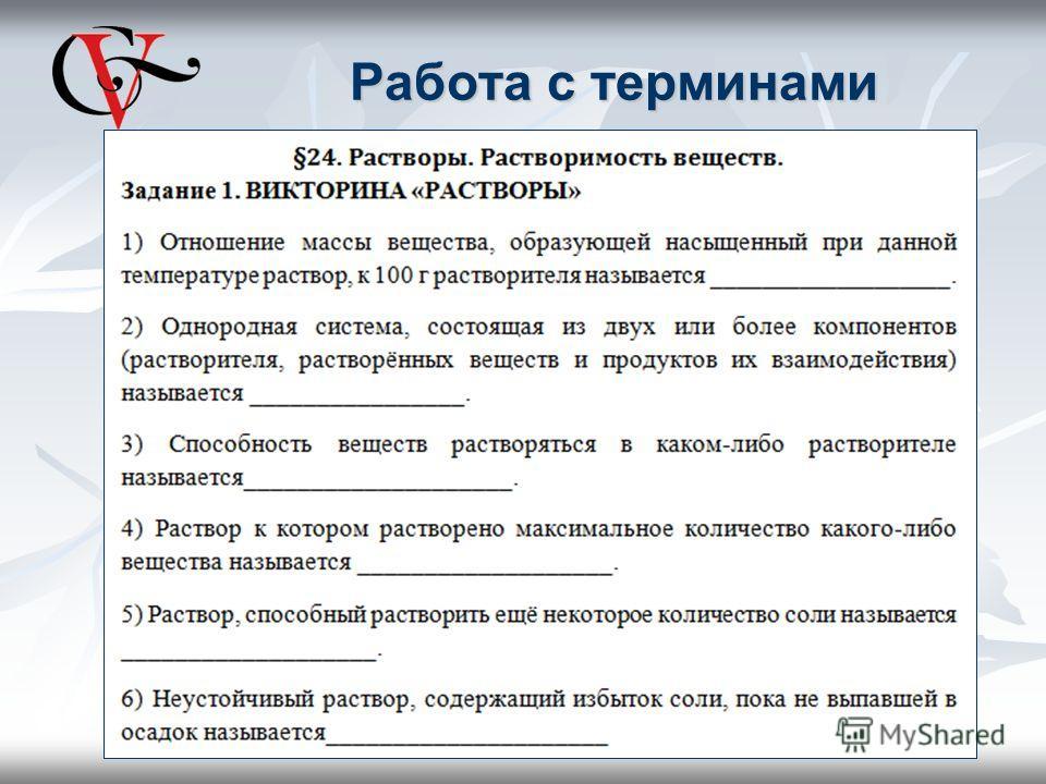 Работа с терминами Ахметов М.А.