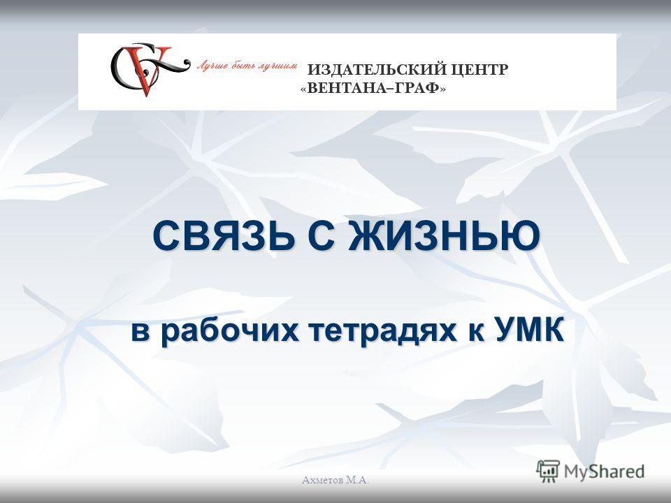 СВЯЗЬ С ЖИЗНЬЮ в рабочих тетрадях к УМК Ахметов М.А.