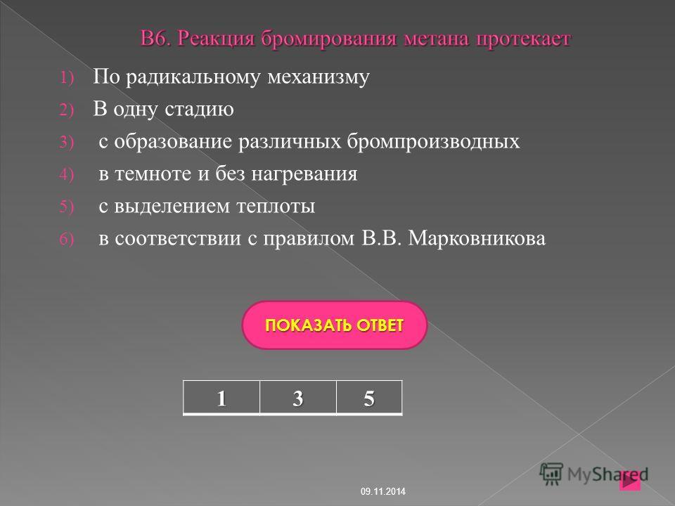 135 ПОКАЗАТЬ ОТВЕТ 1) По радикальному механизму 2) В одну стадию 3) с образование различных бром производных 4) в темноте и без нагревания 5) с выделением теплоты 6) в соответствии с правилом В.В. Марковникова
