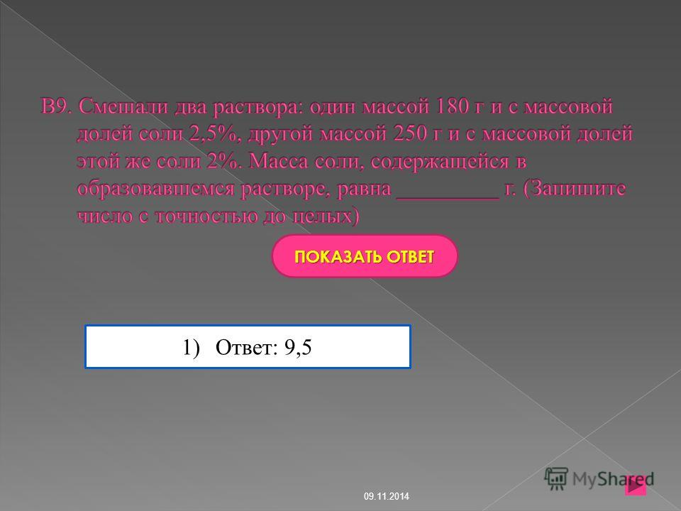 ПОКАЗАТЬ ОТВЕТ 1)Ответ: 9,5