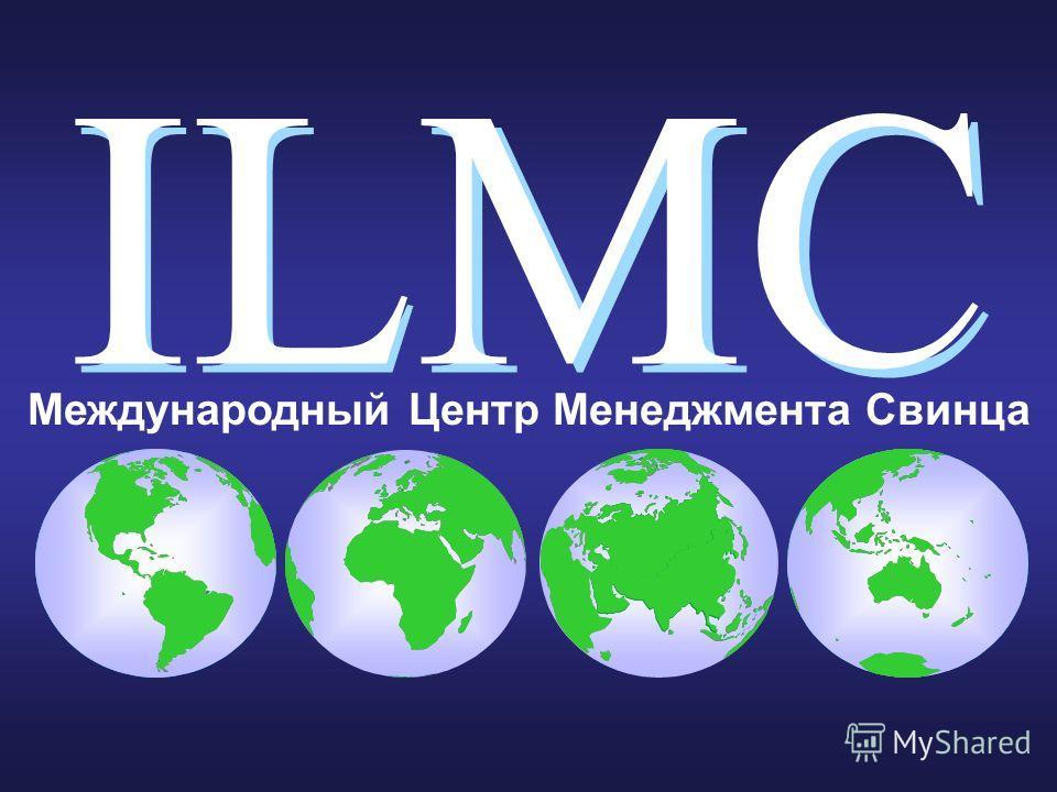 ILMC ILMC Международный Центр Менеджмента Свинца