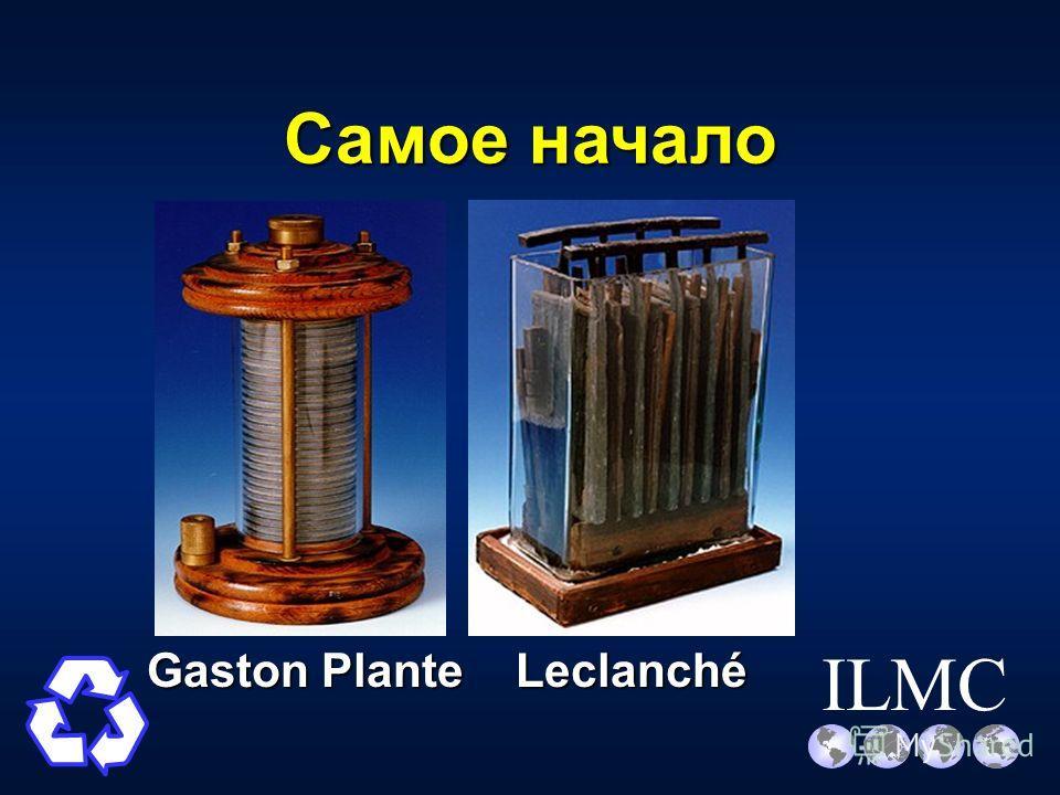 ILMC Самое начало Gaston Plante Leclanché