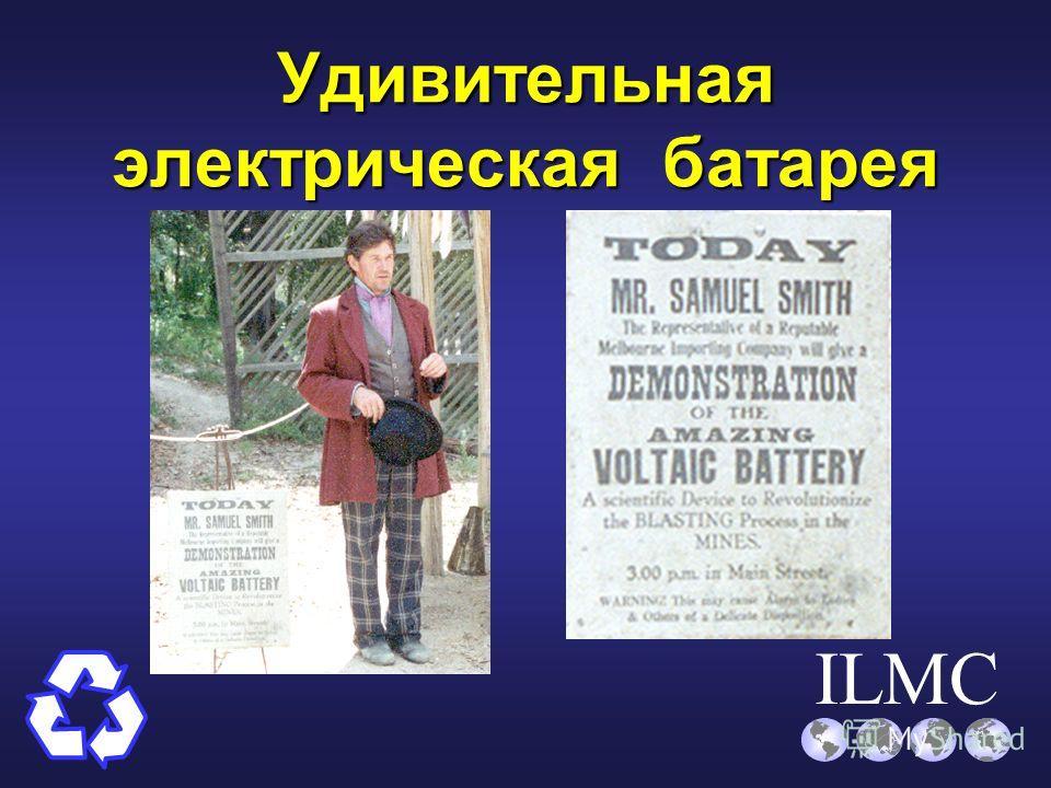ILMC Удивительная электрическая батарея