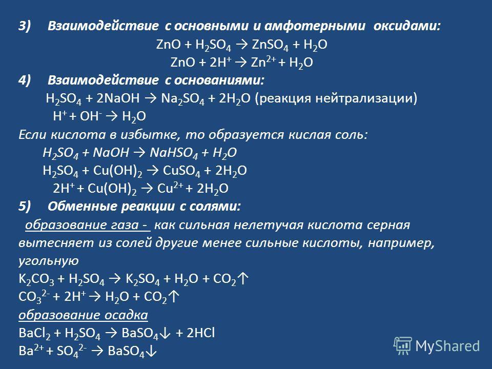 3) Взаимодействие с основными и амфотерными оксидами: ZnO + H 2 SO 4 ZnSO 4 + H 2 O ZnO + 2H + Zn 2+ + H 2 O 4) Взаимодействие с основаниями: H 2 SO 4 + 2NaOH Na 2 SO 4 + 2H 2 O (реакция нейтрализации) H + + OH - H 2 O Если кислота в избытке, то обра