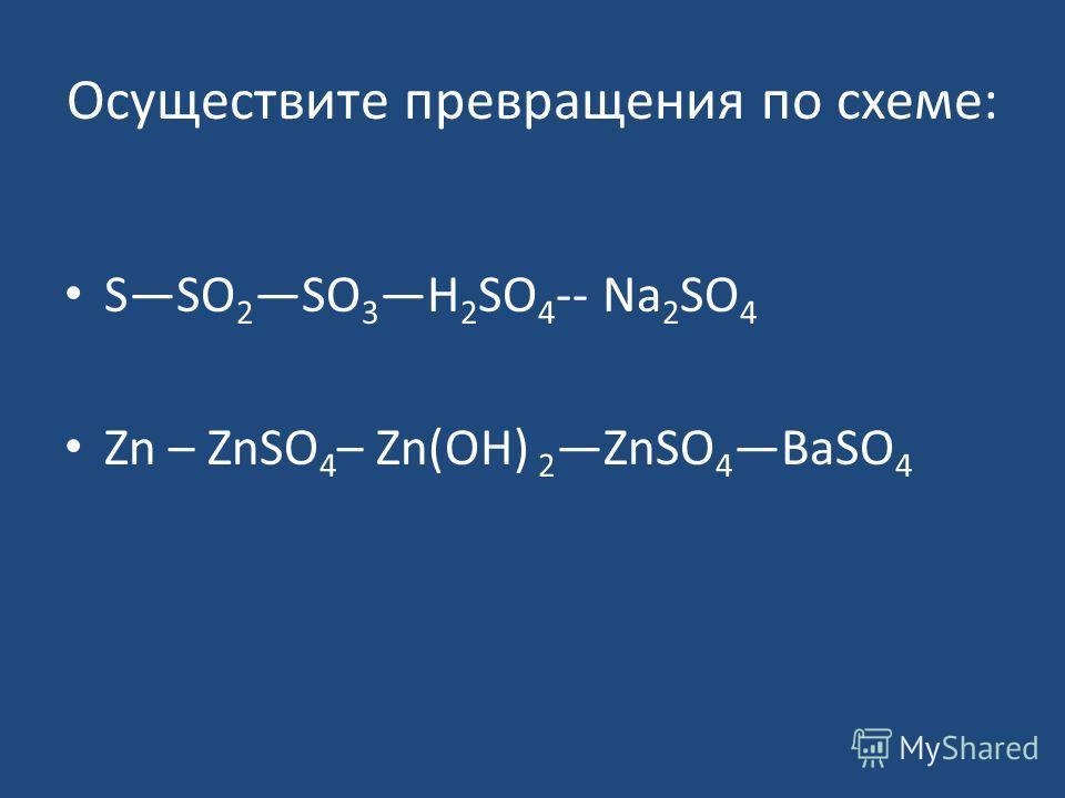 Осуществите превращения по схеме: SSO 2 SO 3 H 2 SO 4 -- Na 2 SO 4 Zn – ZnSO 4 – Zn(OH) 2 ZnSO 4 BaSO 4
