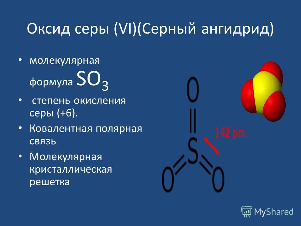 Оксид серы (VI)(Серный ангидрид) молекулярная формула SО 3 степень окисления серы (+6). Ковалентная полярная связь Молекулярная кристаллическая решетка