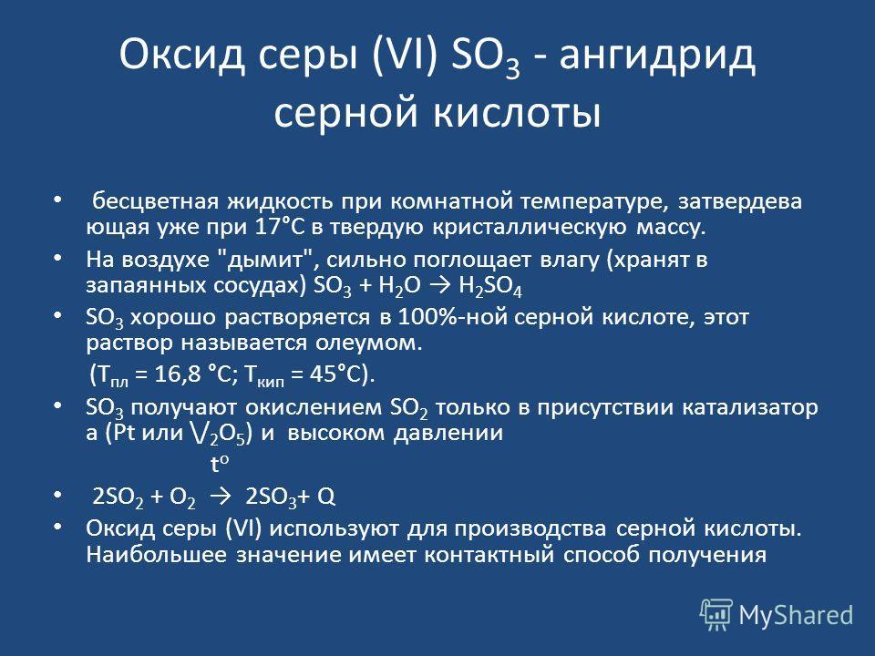 Оксид серы (VI) SО 3 - ангидрид серной кислоты бесцветная жидкость при комнатной температуре, затвердевающая уже при 17°С в твердую кристаллическую массу. На воздухе