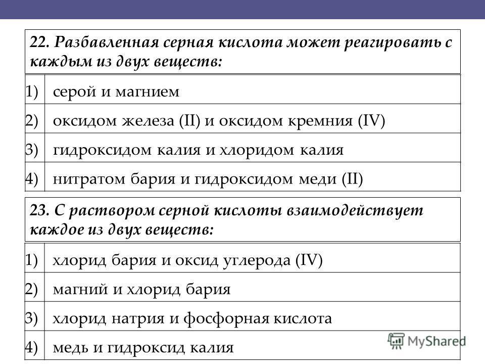 1) серой и магнием 2) оксидом железа (II) и оксидом кремния (IV) 3) гидроксидом калия и хлоридом калия 4) нитратом бария и гидроксидом меди (II) 1) хлорид бария и оксид углерода (IV) 2) магний и хлорид бария 3) хлорид натрия и фосфорная кислота 4) ме