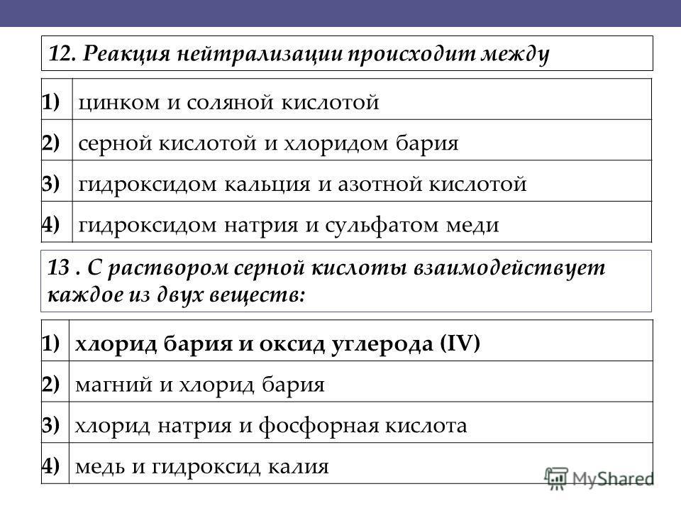 1) цинком и соляной кислотой 2) серной кислотой и хлоридом бария 3) гидроксидом кальция и азотной кислотой 4) гидроксидом натрия и сульфатом меди 1) хлорид бария и оксид углерода (IV) 2) магний и хлорид бария 3) хлорид натрия и фосфорная кислота 4) м