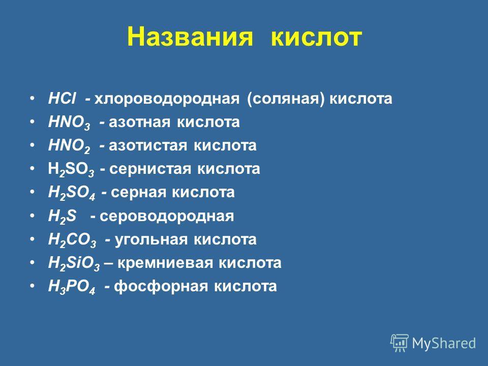 Названия кислот HCl - хлороводородная (соляная) кислота HNO 3 - азотная кислота HNO 2 - азотистая кислота H 2 SO 3 - сернистая кислота H 2 SO 4 - серная кислота H 2 S - сероводородная H 2 CO 3 - угольная кислота H 2 SiO 3 – кремниевая кислота H 3 PO
