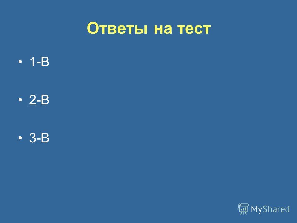 Ответы на тест 1-В 2-В 3-В