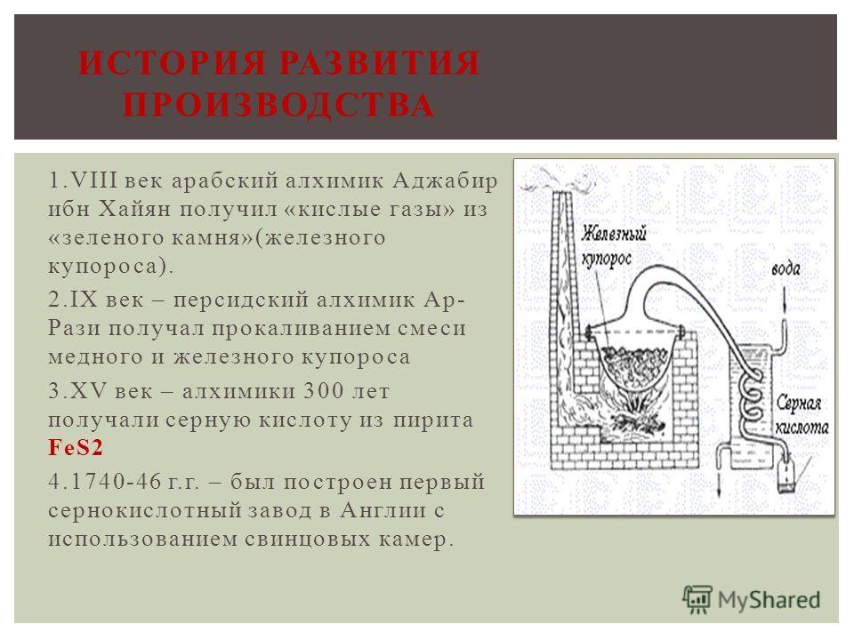 1. VIII век арабский алхимик Аджабир ибн Хайян получил «кислые газы» из «зеленого камня»(железного купороса). 2. IX век – персидский алхимик Ар- Рази получал прокаливанием смеси медного и железного купороса 3. XV век – алхимики 300 лет получали серну