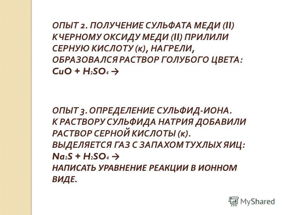 Практическая Работа Подгруппа Кислорода 9 Класс