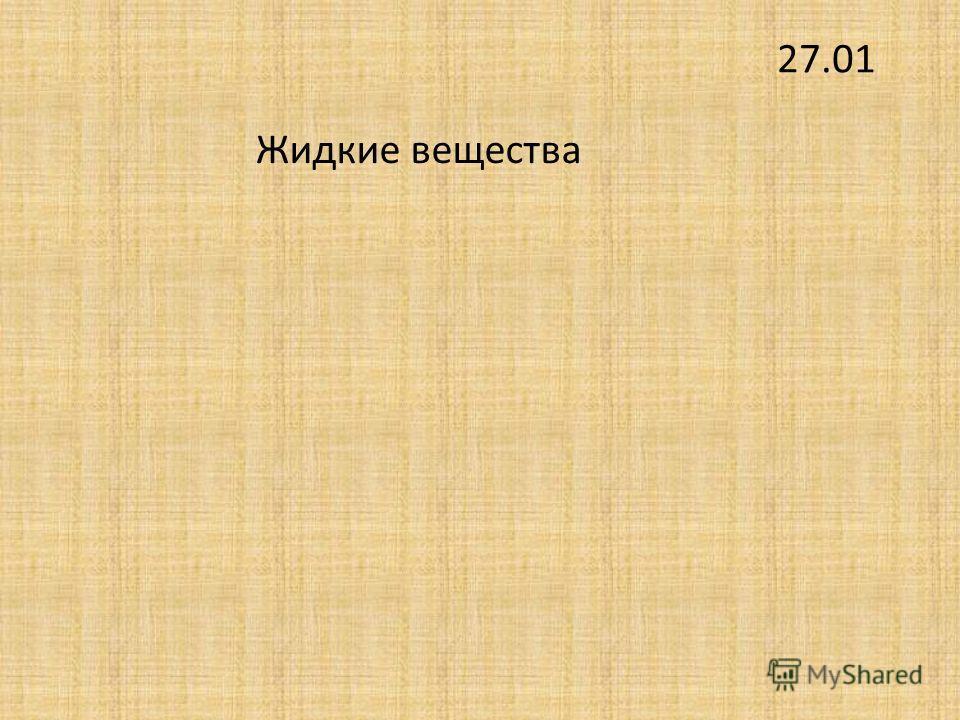 Жидкие вещества 27.01