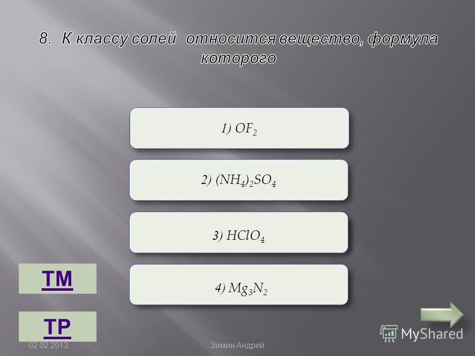 Неверно Верно Неверно 1) OF 2 2) (NH 4 ) 2 SO 4 3) HClO 4 4) Mg 3 N 2 ТМ ТР 02.02.2013 Зимин Андрей