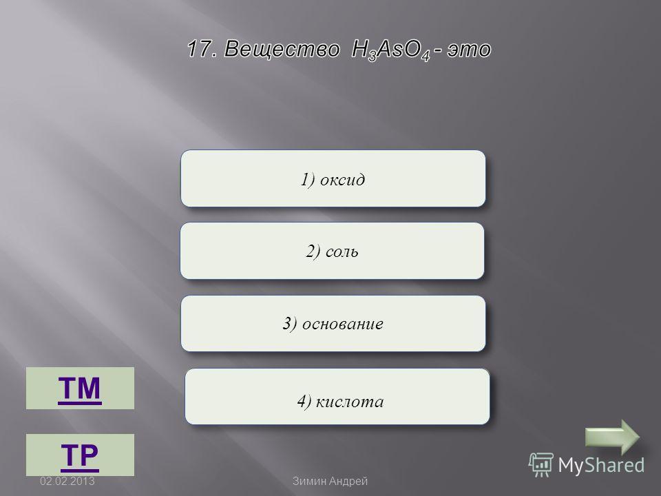 Верно Неверно 1) оксид 3) основание 2) соль 4) кислота ТМ ТР 02.02.2013 Зимин Андрей
