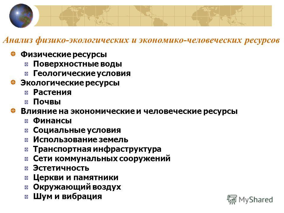 Элементы ОВОС: Анализ включает в себя три основные составляющие, касающиеся ресурсов и ценностей: А ) Физические ресурсы; Б ) Экологические ресурсы; В ) Экономические и человеческие ресурсы;