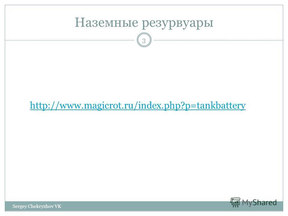 Наземные резервуары http://www.magicrot.ru/index.php?p=tankbattery 3 Sergey Chekryzhov VK