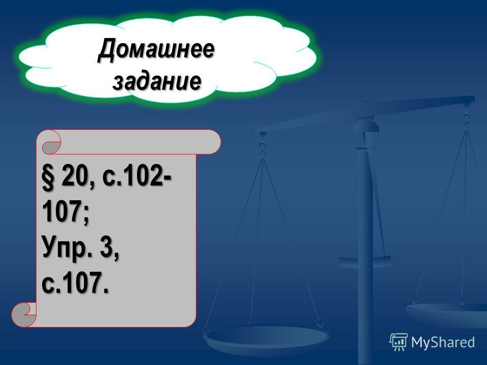 Домашнее задание § 20, с.102- 107; Упр. 3, с.107.