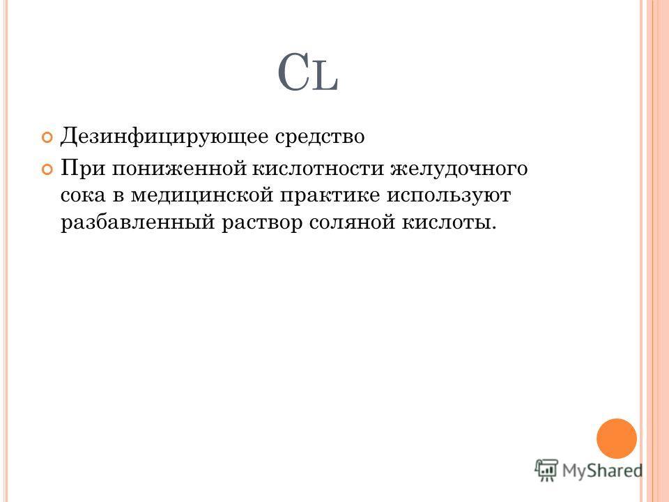 CLCL Дезинфицирующее средство При пониженной кислотности желудочного сока в медицинской практике используют разбавленный раствор соляной кислоты.