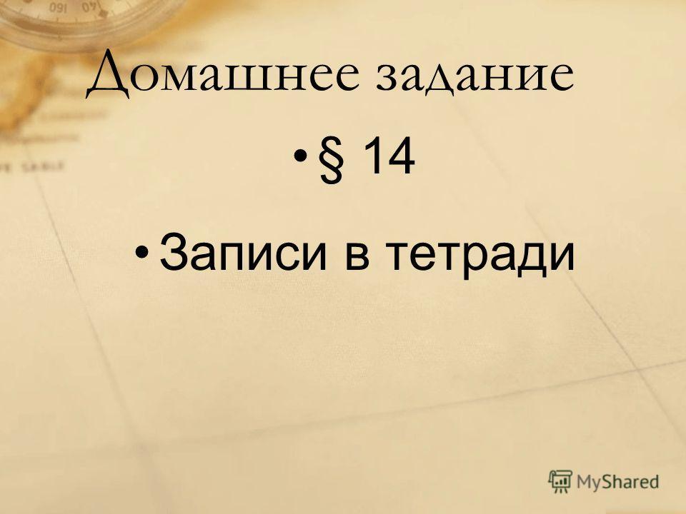 Домашнее задание § 14 Записи в тетради