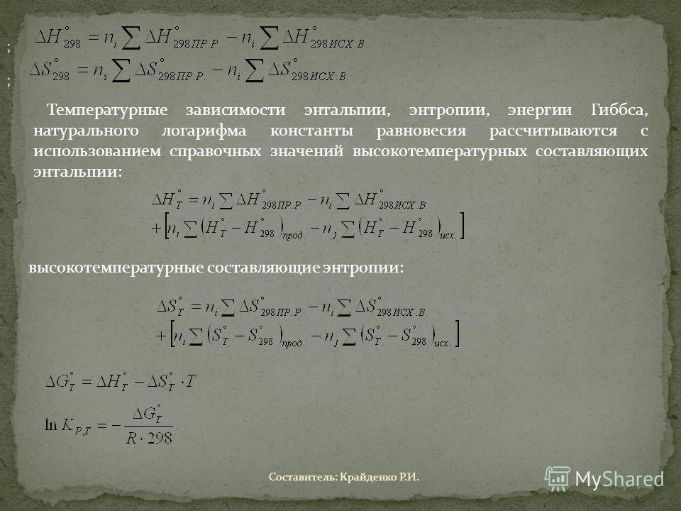 ; ; Температурные зависимости энтальпии, энтропии, энергии Гиббса, натурального логарифма константы равновесия рассчитываются с использованием справочных значений высокотемпературных составляющих энтальпии: высокотемпературные составляющие энтропии: